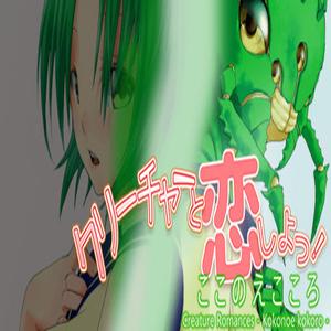 Creature Romances Kokonoe Kokoro