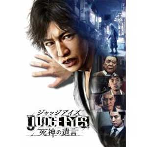 Buy Judge Eyes Shinigami No Yuigon PS4 Compare Prices