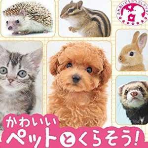 Kawaii Pet to Kurasou Wan Nyan & Mini Mini Animal