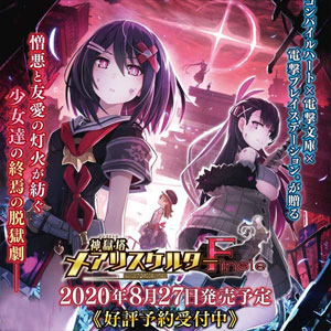 Buy Mary Skelter Finale PS4 Compare Prices