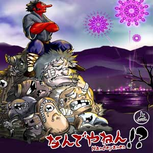 Buy Nandeyanen The 1st Sutra CD Key Compare Prices