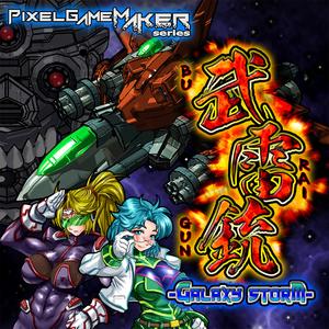 Pixel Game Maker Series BURAIGUN GALAXY STORM
