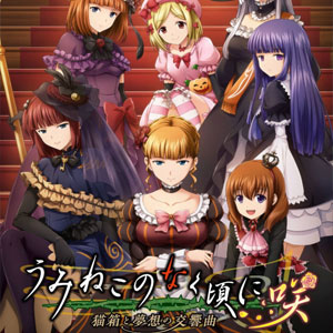 Buy Umineko When They Cry Saku Nekobako to Musou no Koukyoukyoku Nintendo Switch Compare Prices