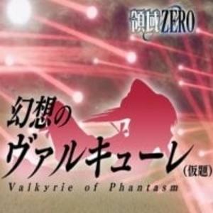 Valkyrie of Phantasm