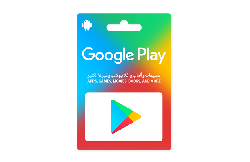 Best Price for Google Play Gift Cards