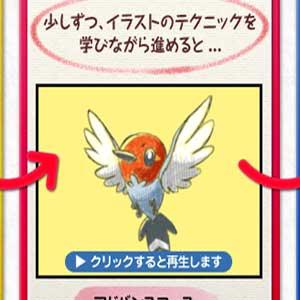 Pokemon Art Academy Nintendo 3DS Profiles