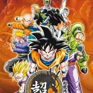 Buy Super Dragon Ball Z CD Key Compare Prices